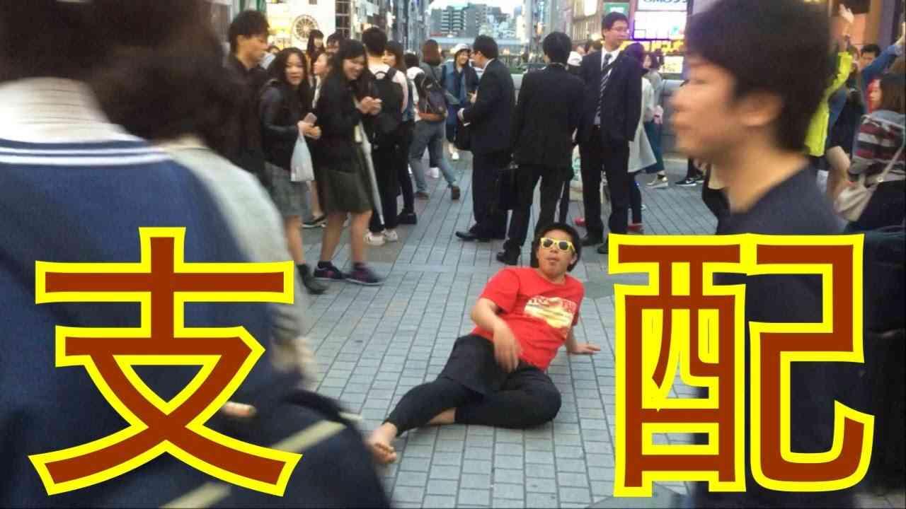 【支配】日本一のキチガイが通行人に喋りかけた結果…… - YouTube