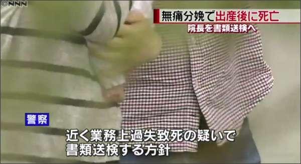 【続報】無痛分娩で出産後に死亡 院長を書類送検へ