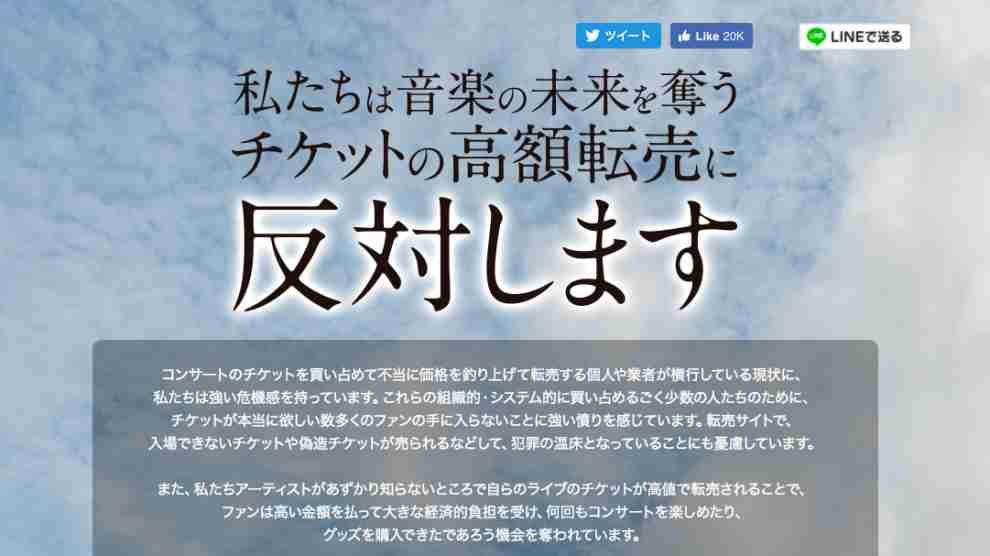 公式チケット譲渡サイト「チケトレ」6月オープン 高額転売問題に業界一丸で対抗 (BuzzFeed Japan) - Yahoo!ニュース