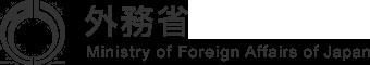 外務省ホームページ(日本語):トップページ