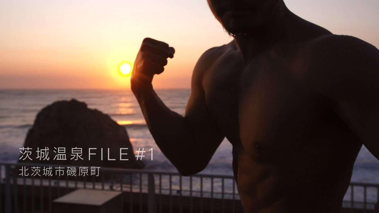 【茨城温泉】北茨城の心と体を癒す 天空の露天風呂〈温泉×筋肉×4K〉 - YouTube