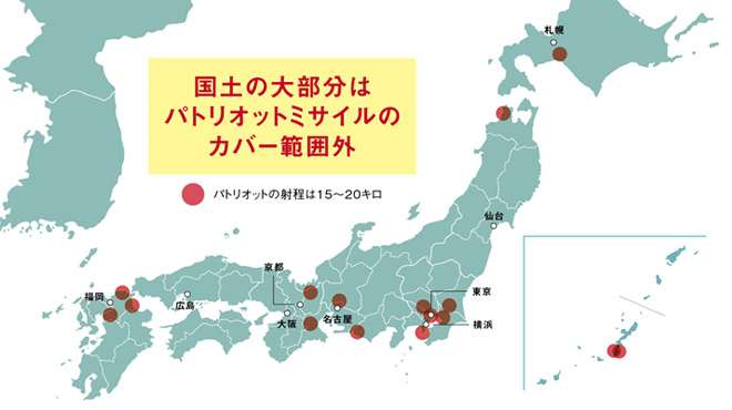 北朝鮮が戦争を起こしたら――日本の大部分はパトリオットの範囲外