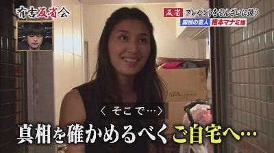 橋本マナミの自宅の部屋が汚いと話題に