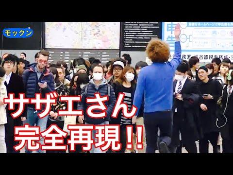 スクランブル交差点でサザエさんのエンディング再現! - YouTube
