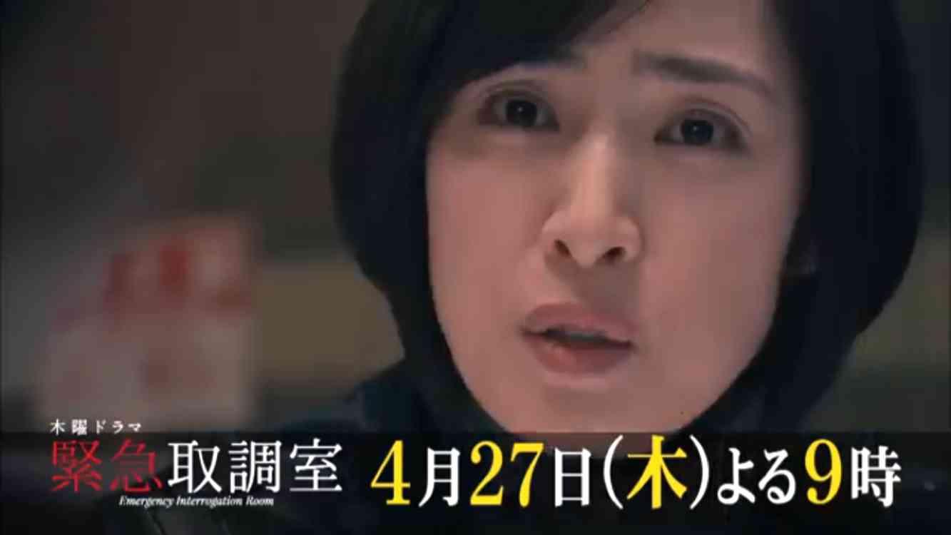 [実況・感想]  緊急取調室 #2