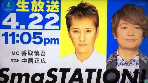 【実況・感想】SmaSTATION!!新時間帯初回ゲスト:中居正広【ゲストとして初登場】