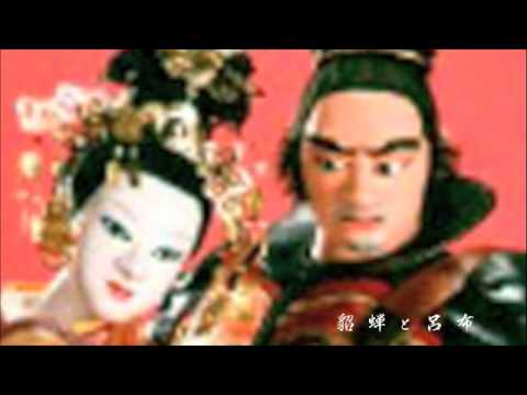 """人形劇 三国志 テーマ曲 """"Sangokushi (Romance of the Three Kingdoms)"""" - YouTube"""