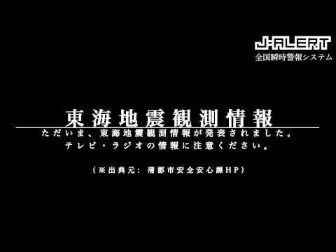 J-ALERT(全国瞬時警報システム) 実際の放送例 - YouTube