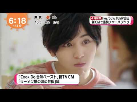 [3/4/2017] Yamada Ryosuke Spoke Mandarin on the New 「AJINOMOTO Cook Do Komi Paste」 CM - YouTube