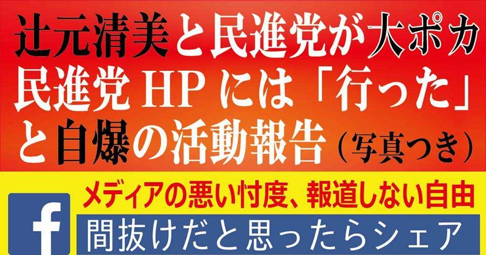 【拡散】辻元清美と民進党が大ポカ、党HPにて自爆の活動報告【呆れたらシェア】 | 小坪しんやのHP~行橋市議会議員