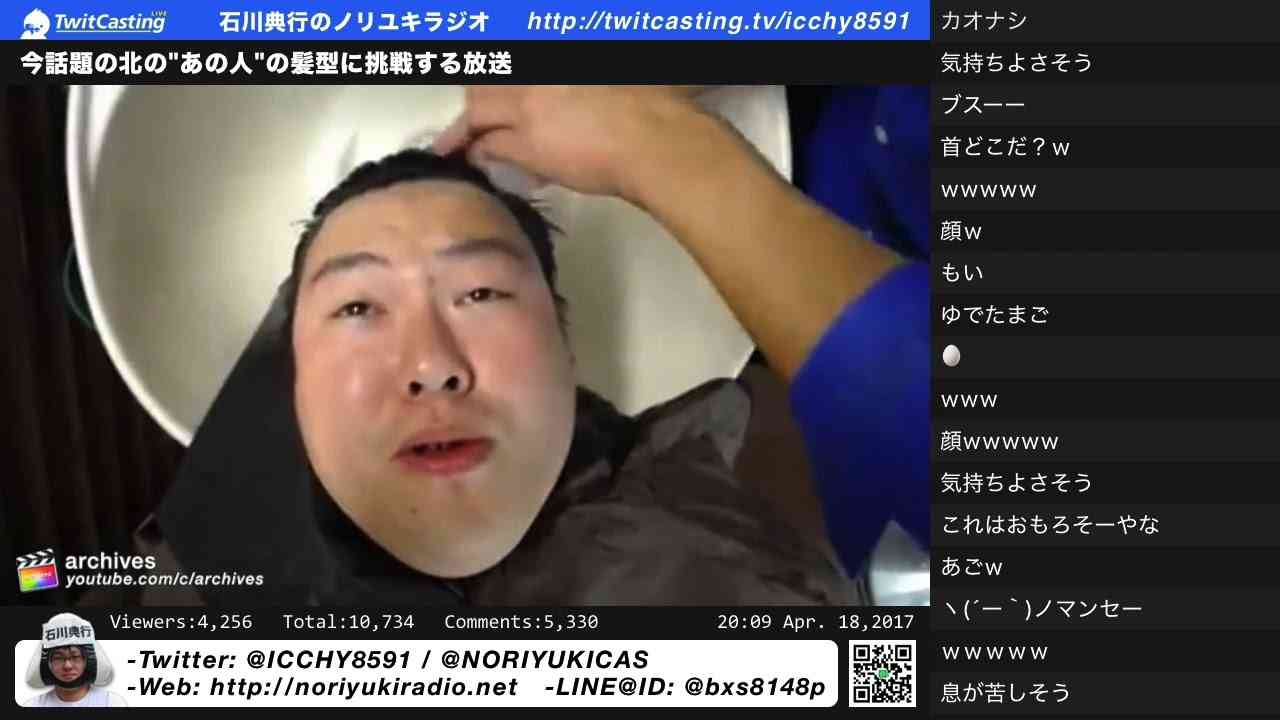 """2017/4/18『今話題の北の""""あの人""""の髪型に挑戦する放送』 - YouTube"""