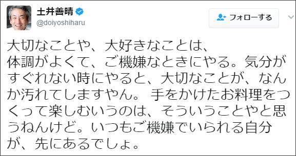 「大好きなことはこんなときにしよう」土井善晴先生の言葉に感銘の声
