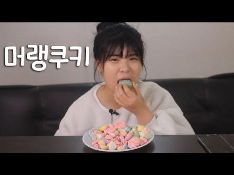 #63 떵순이의 머랭쿠키 먹방~!! 리얼사운드 social eating Mukbang(Eating Show) - YouTube