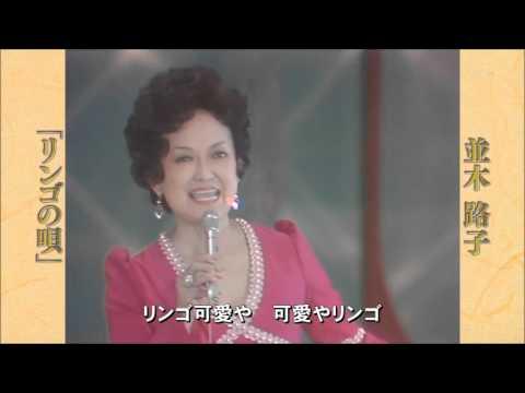 リンゴの唄 並木路子 - YouTube