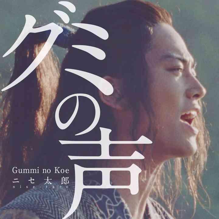 au三太郎CM:新CMソングに「グミの声」? 前野朋哉が「ニセ太郎」として歌声披露 - MANTANWEB(まんたんウェブ)