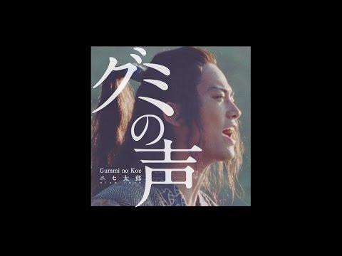 au「グミの声」 (ニセ太郎) - YouTube