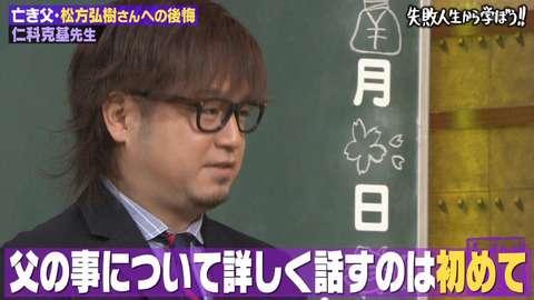 仁科克基が絶縁のまま亡くなった父・松方弘樹さん思い「親が亡くなる前にやっておきたい3つのこと」語る