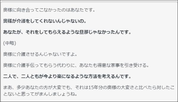 Yahoo!知恵袋の質問「妻が両親の介護をしない」→ベストアンサーが切れ味鋭い!