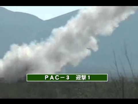 パトリオットミサイル(PAC3)迎撃試験成功 - YouTube