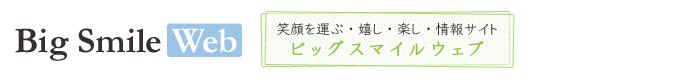 Big Smile Web(ビッグスマイルウェブ) | 本サイトは株式会社アクアジャパンが運営する健康・美容情報サイトです。