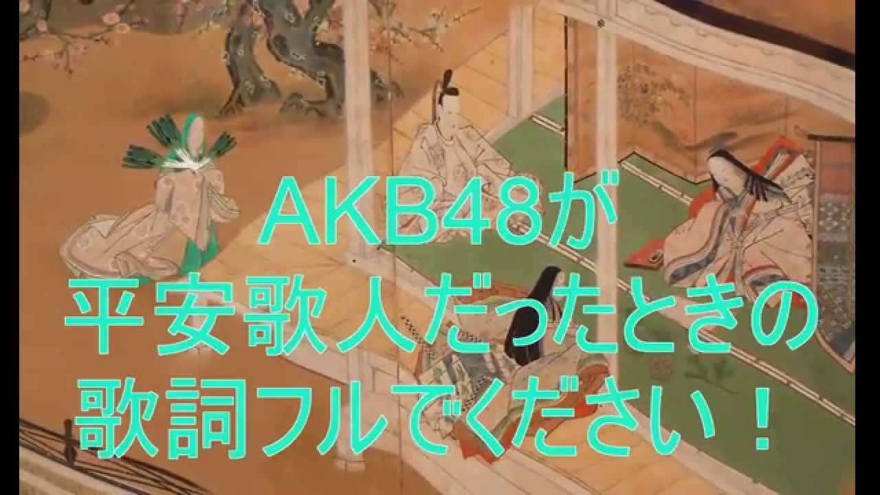 恋ひたる辻占煎餅(フル)- AKB48 恋するフォーチュンクッキー平安ver 初音ミク - YouTube