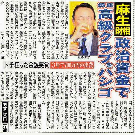 """今村雅弘前復興相 政治資金で高級たまご""""爆買い""""していた"""