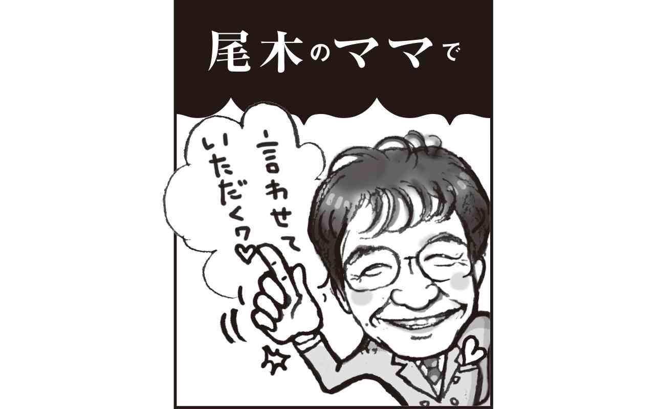 尾木ママ「歴史教科書、なしくずしの右傾化にザワザワ」   文春オンライン