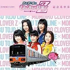東武東上線ふじみ野駅 期間限定で「ももいろクローバーZ駅」に名称変更