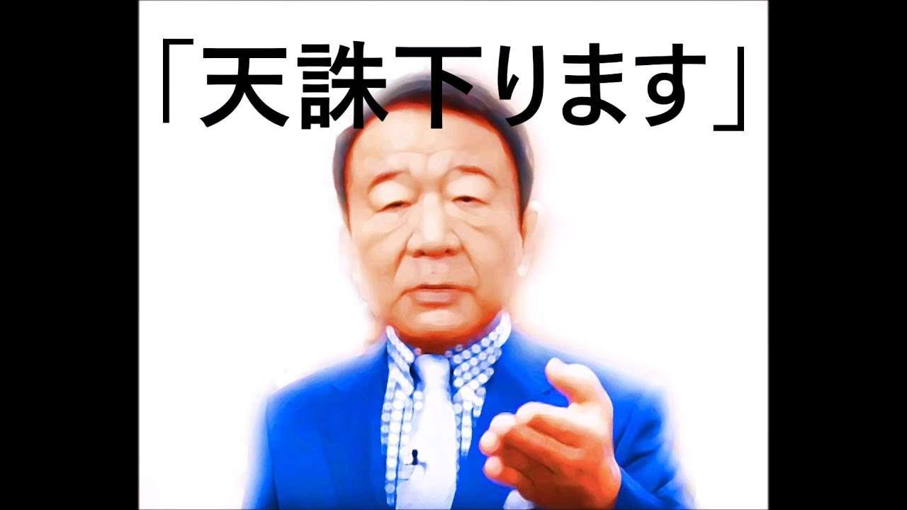 青山繁晴先生に叱られた 再(天誅!) - YouTube
