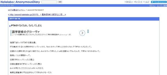 【叫び】第2の「日本死ね」か? ブログ『PTA早くなくなれ、なくしてしまえ』が波紋 | ロケットニュース24