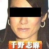 【真相】千野志麻(チノパン)が逮捕されない理由と謎【交通事故死亡女子アナ】 - NAVER まとめ