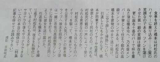 【文春】元・乃木坂46 橋本奈々未を