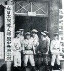 戦後の歴史から消される朝鮮進駐軍と在日本朝鮮人連盟が関わる事件のまとめ - NAVER まとめ