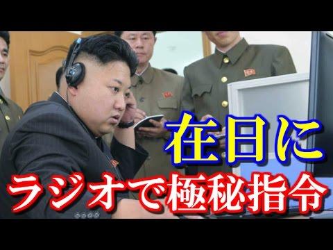 日本国内で『在日の〇〇活動が過激化する』恐怖の事態が進行中。北が極秘指令を出した模様 - YouTube