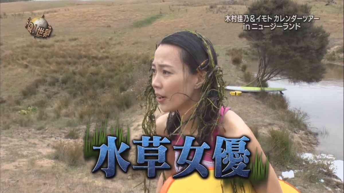 イモトアヤコが驚いた木村佳乃の天然ぶり「尿意すら忘れる忘れっぽさ」