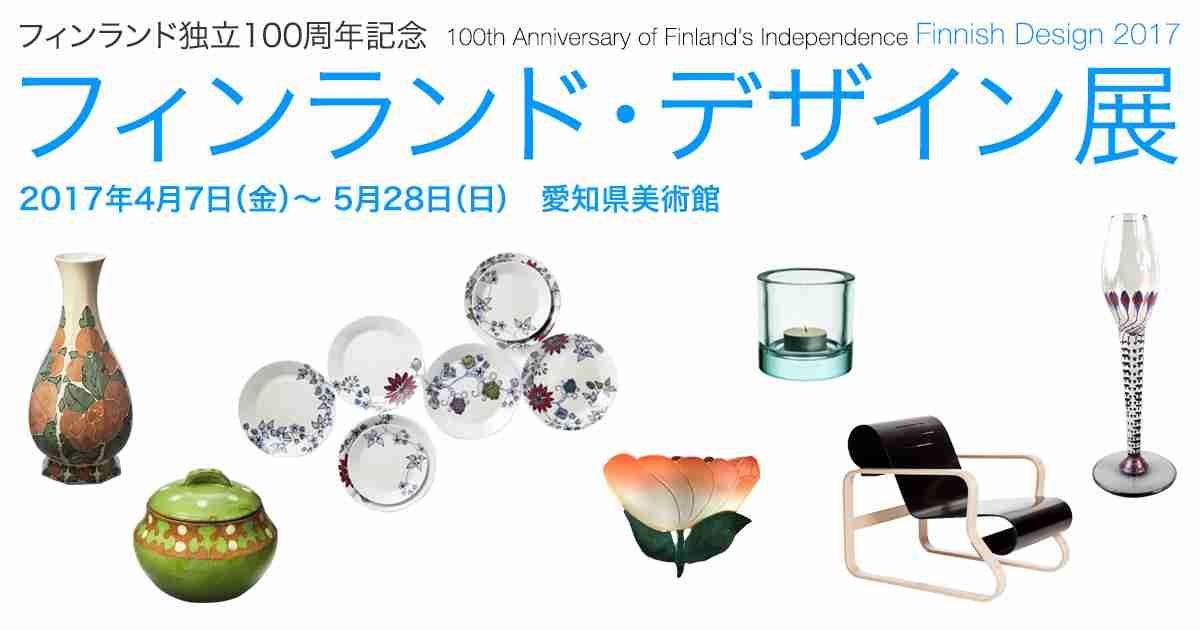 フィンランド・デザイン展 フィンランド独立100周年記念|2017年4月7日(金)〜 5月28日(日)愛知県美術館