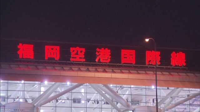 韓国人の男ら確保  強奪事件との関連調べる 福岡空港 | NHKニュース