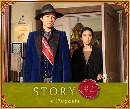フジ月9「貴族探偵」第2話は8.3% 3期ぶり2桁発進も…