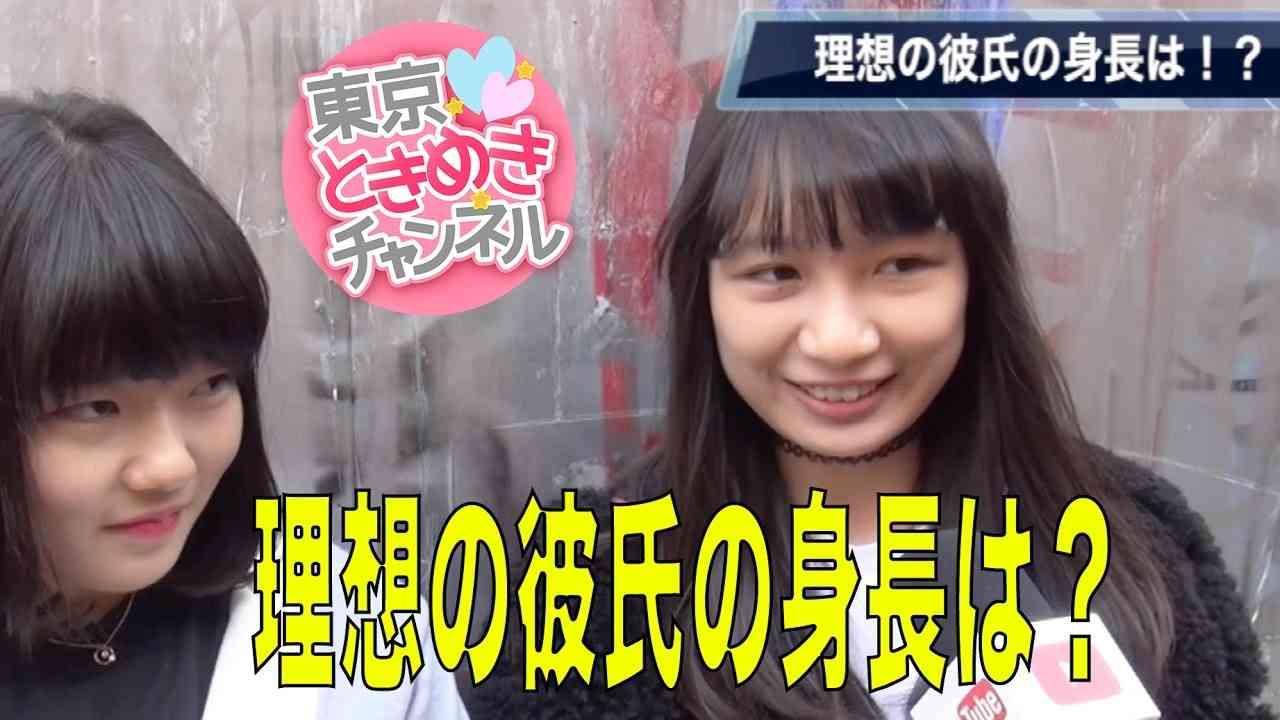 理想の彼氏の身長は?【東京ときめきチャンネル】キス時計 - YouTube