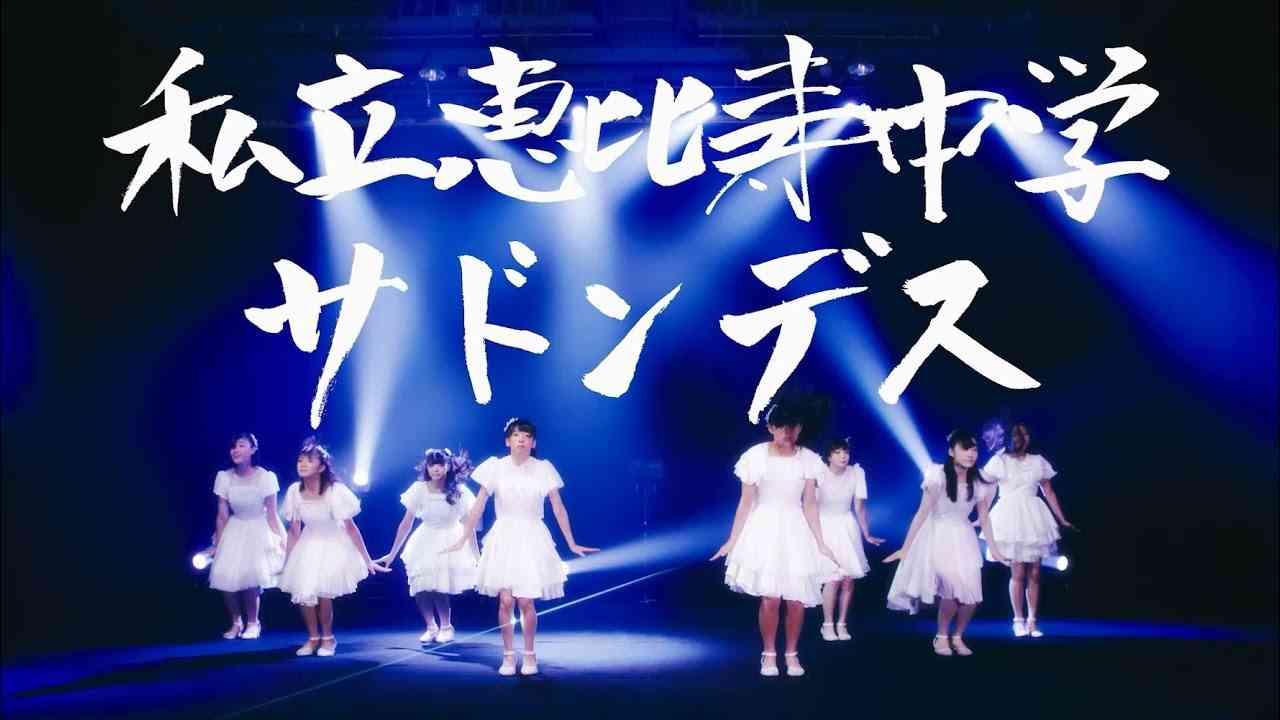 私立恵比寿中学 『サドンデス』ミュージックビデオ - YouTube