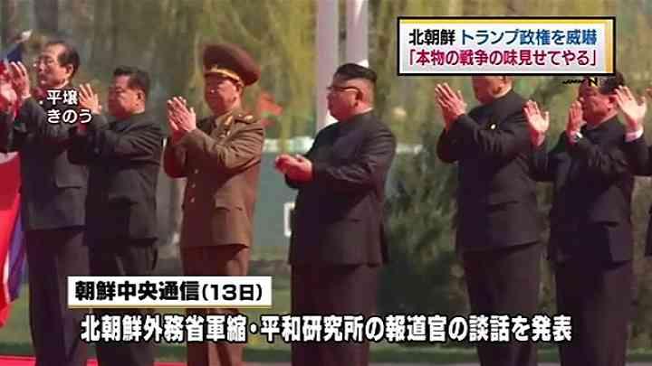 「本物の戦争の味見せてやる」 北朝鮮がトランプ政権を威嚇 TBS NEWS