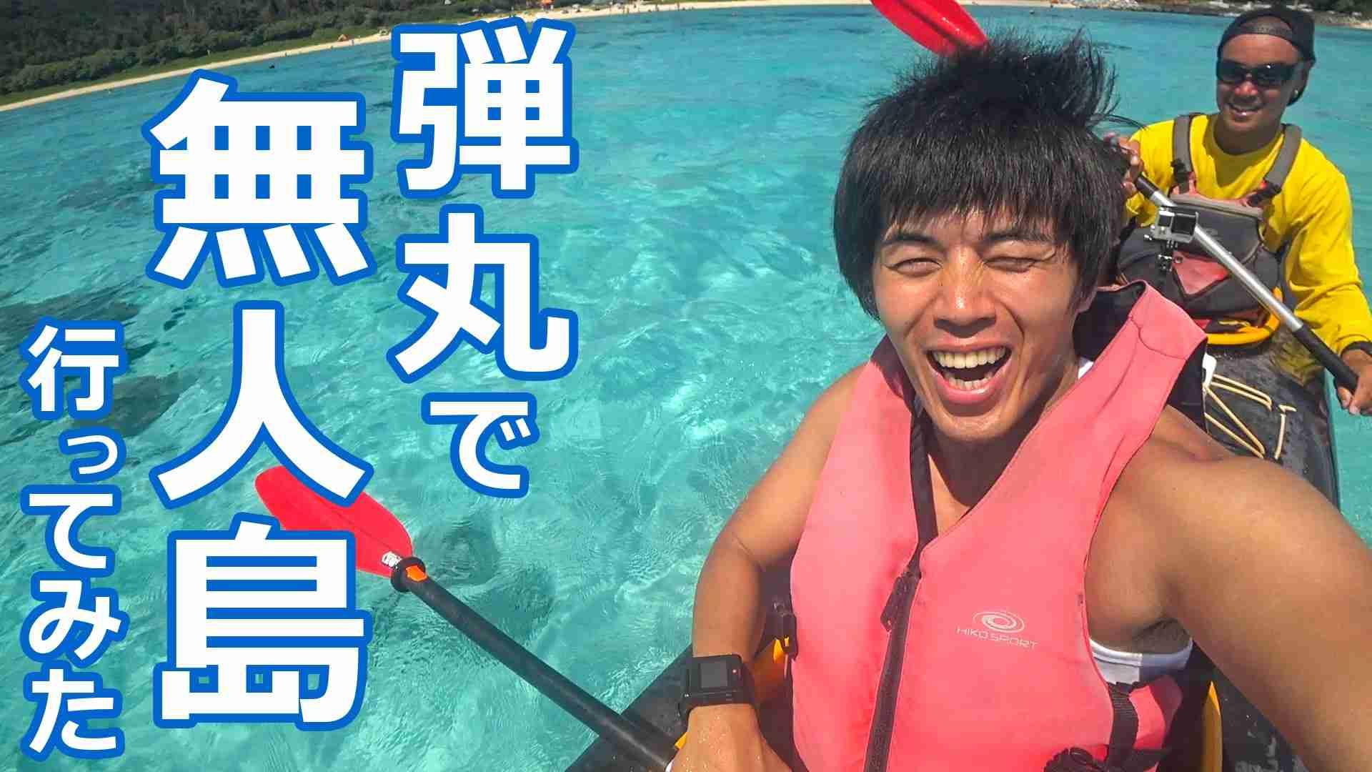 弾丸で沖縄の無人島行ってみた! #Googleサマーチャレンジ - YouTube