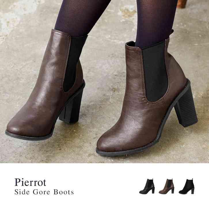 サイドゴアブーツ ブーツ 【公式】Pierrot(ピエロ)レディースファッション通販サイト【Pierrot 本店】