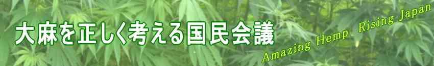 大麻を正しく考える国民会議 -大麻草の情報サイト