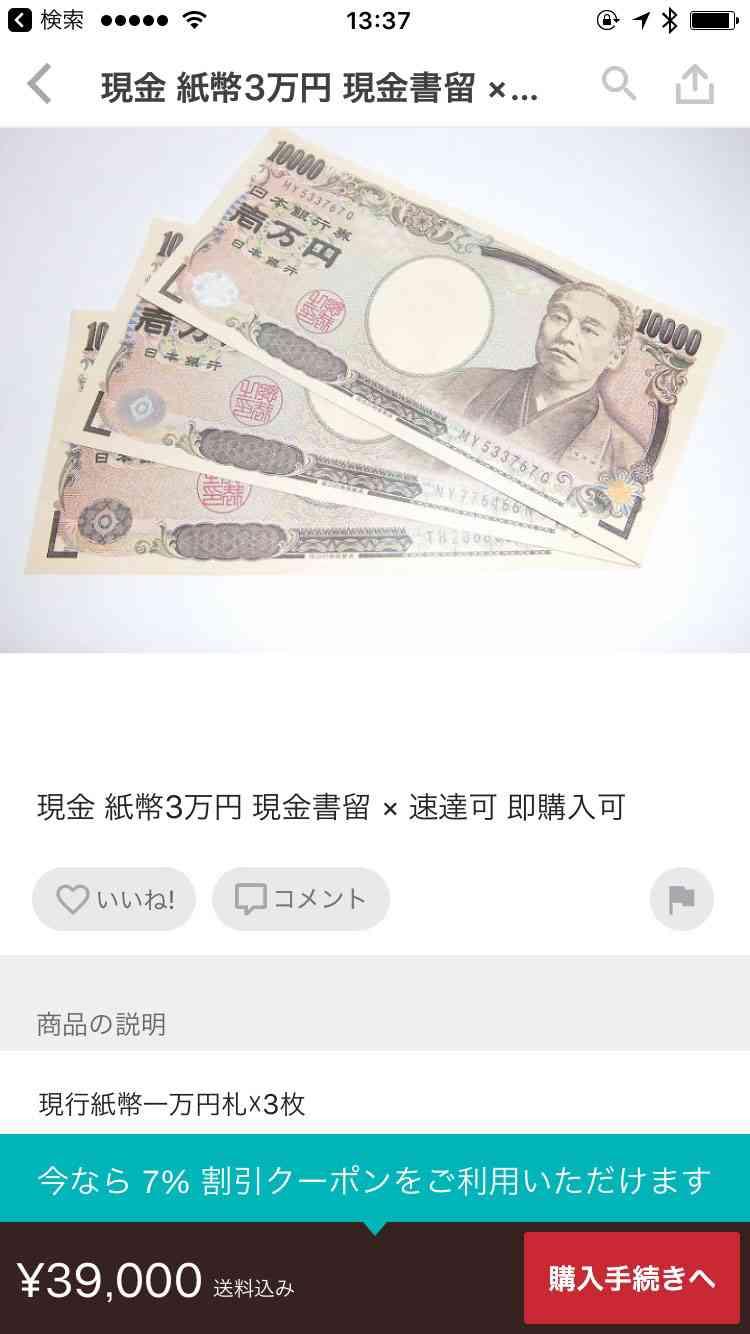 メルカリ、「現金出品」に対策 現行紙幣の出品を禁止