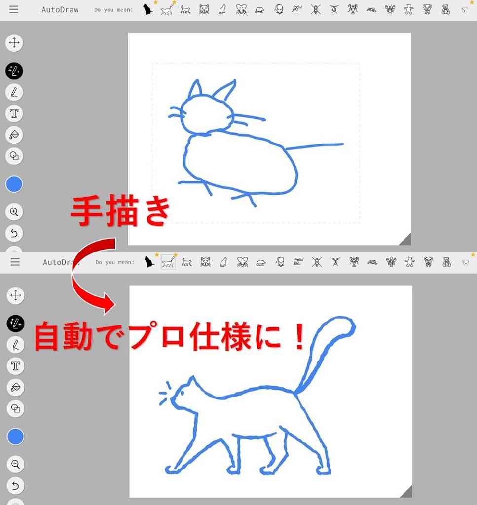 Google、素人の絵を「こう描きたいんでしょ」とリライトするツール『AutoDraw』公開