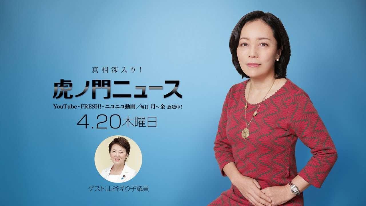 【DHC】4/20(木) 有本香・山谷えり子・居島一平【虎ノ門ニュース】 - YouTube