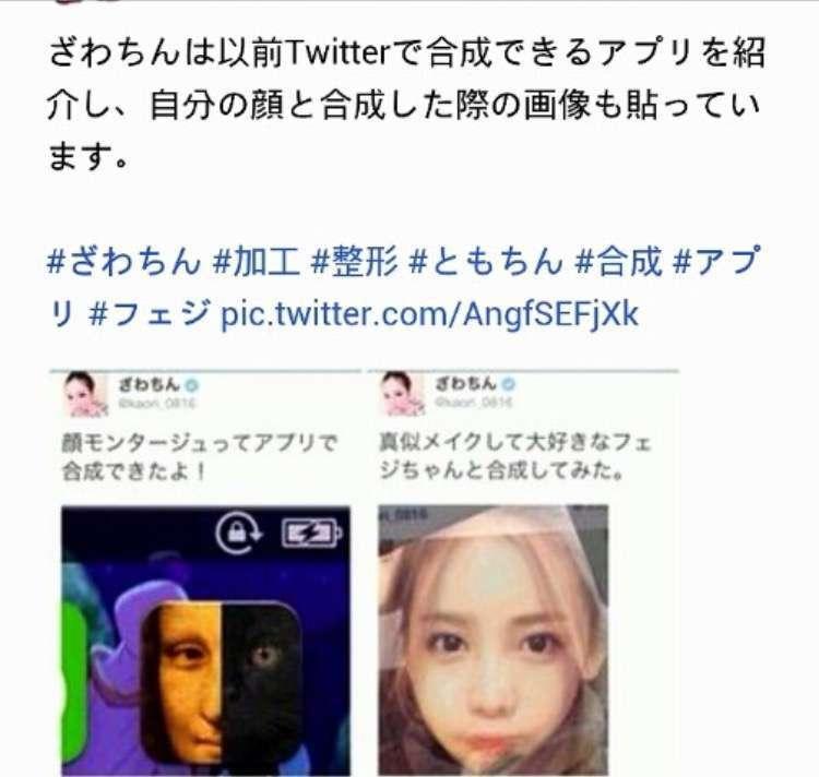 ざわちん、武井咲ものまねメイク披露「本物にしか見えない」と驚き相次ぐ 「貴族探偵」コンプリート期待の声も