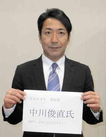 <自民党>中川氏が離党届を提出 (毎日新聞) - Yahoo!ニュース