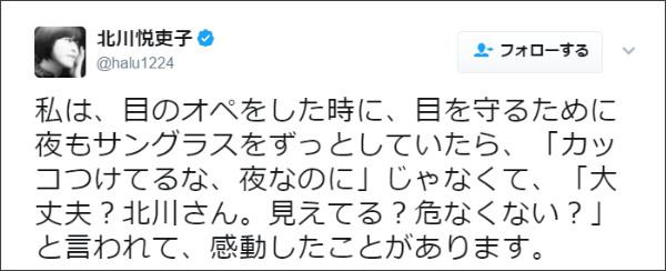 マスク、サングラスは「カッコつけだけじゃない」「想像力、足りないよ」北川悦吏子さんツイートに反響
